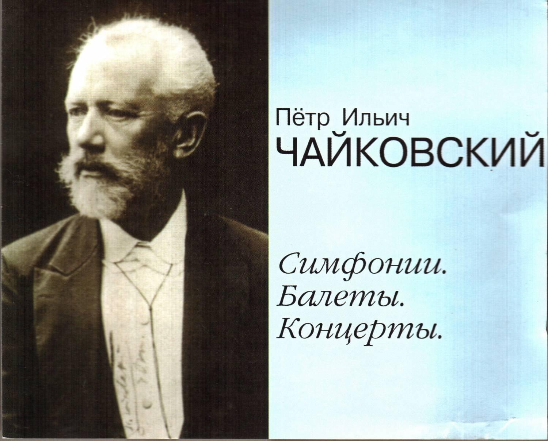 1 симфония чайковского слушать онлайн