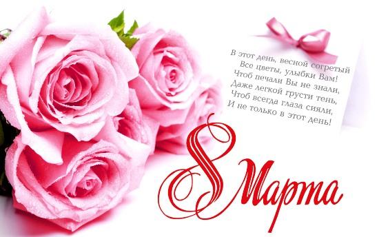 Международный женский день (8 Марта) 37701625